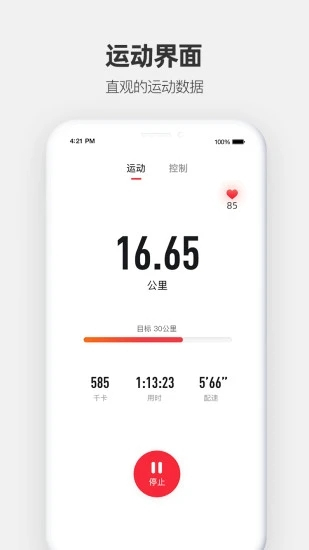 运动秀app安装