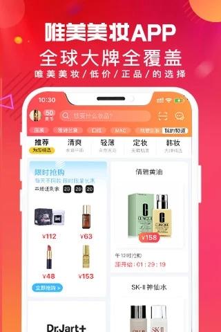 唯美美妆app