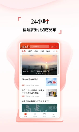 新福建app