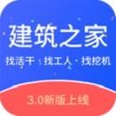 建筑之家app