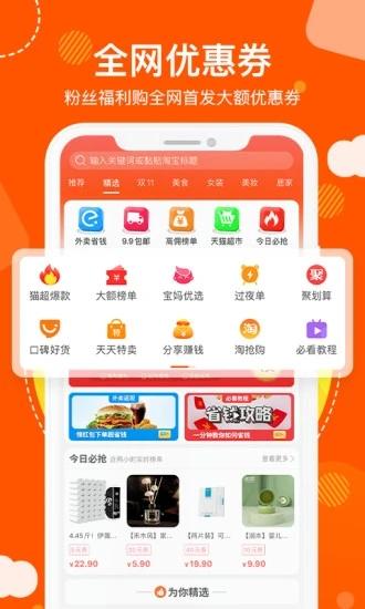 粉丝福利购app官方