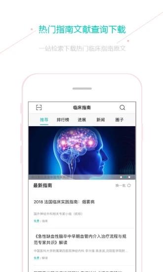 临床指南app破解版