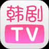 韩剧tv官方下载手机版