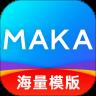 MAKA设计下载手机版