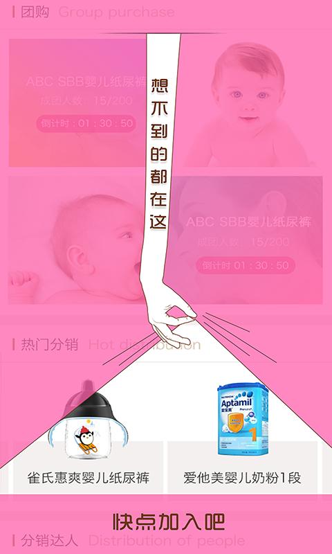 孕婴童大世界