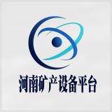 河南矿产设备平台