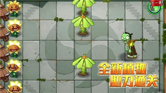 植物大战僵尸2破解版2021最新版
