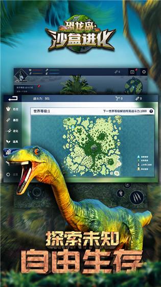 恐龙岛沙盒进化破解版