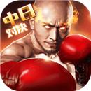 拳击俱乐部手机版中文