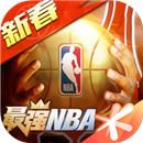 最强NBA体验服
