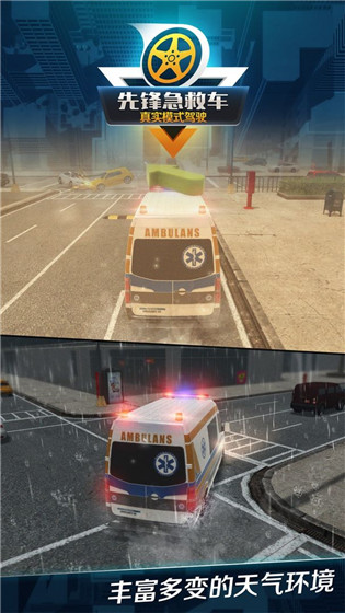 先锋急救车游戏