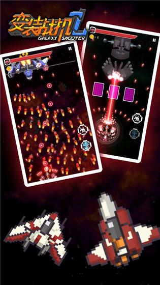 变装战机2银河射击破解版