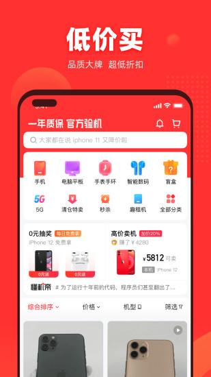 找靓机app下载安装免费:一款安全可靠的二手机交易平台