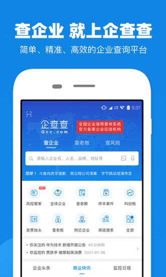 企查app下载官方下载:一款免费专业查询企业的软件工具