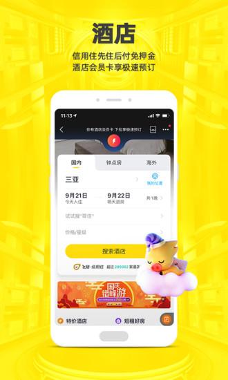 飞猪app官方下载苹果版:一款优惠购票的出行神器