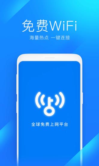 wifi万能钥匙破解版:一款永久免费使用的生活工具