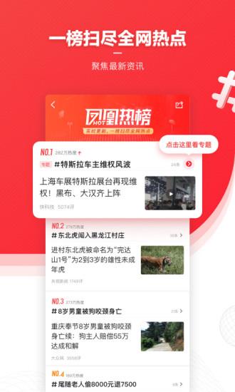 凤凰新闻app免费下载:一款集文章和直播为一体的软件