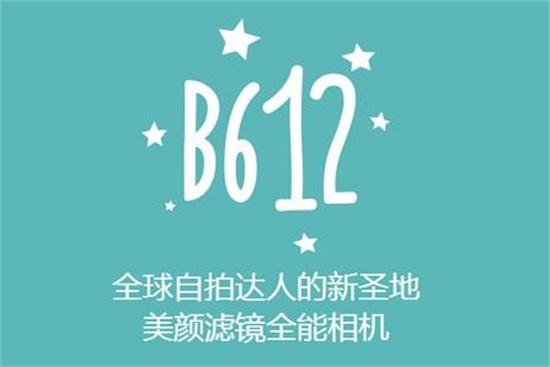B612咔叽相机app:心动自拍欢乐体验带你感受更多魅力