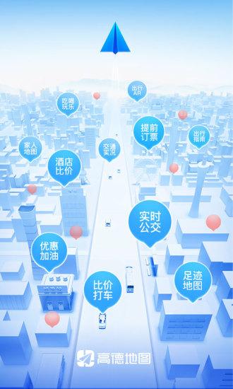 2021版高德地图手机导航:一款出行必备服务软件