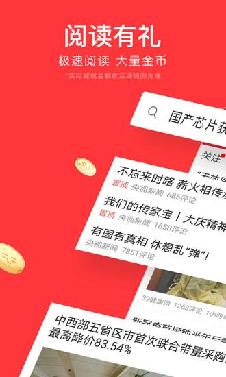今日头条极速版领红包下载:一款备受大家喜爱的阅读赚钱软件