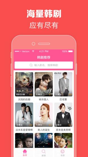 韩剧tv官方下载手机版:一款最多人在用的看韩剧平台