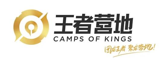 王者营地手机下载安卓版:王者荣耀玩家必备精彩社区软件之一