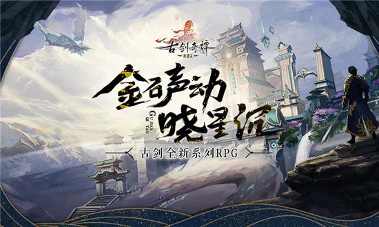 古剑奇谭木语人礼包码:游戏最新兑换码大全