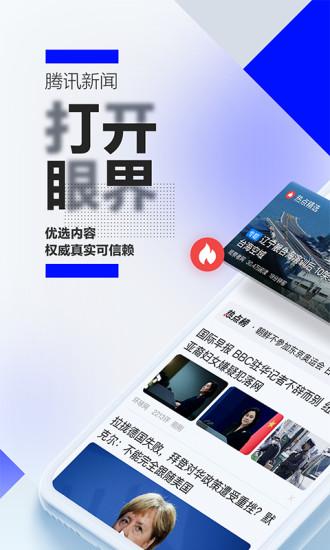 腾讯新闻app最新下载免费:一款最多人使用优质新闻软件