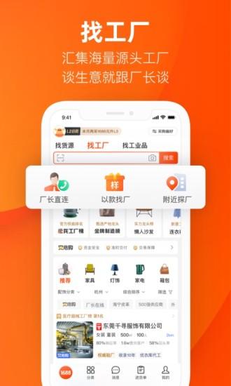 阿里巴巴下载安装手机版app:一款让你们轻松的寻找供货商