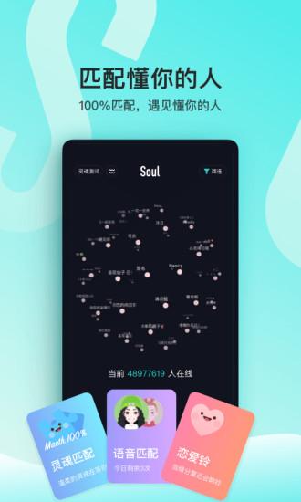 soul下载安卓版:一款年轻人的聚集平台
