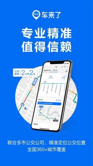 车来了app官方下载:一款提供优质出行服务的平台