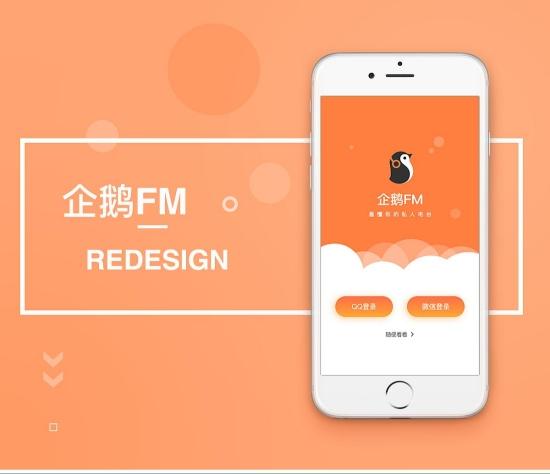 企鹅fm破解版:海量优质电台节目解放你的双眼