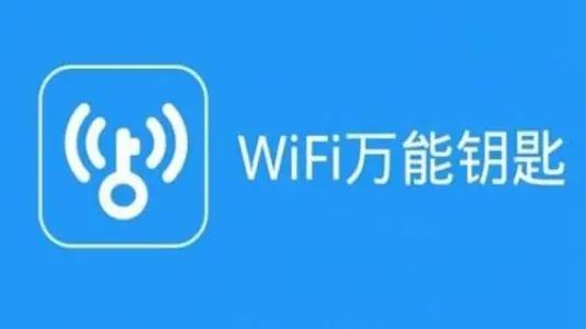 wifi万能钥匙2021加强版:全网冲凉wifi加速等你免费体验